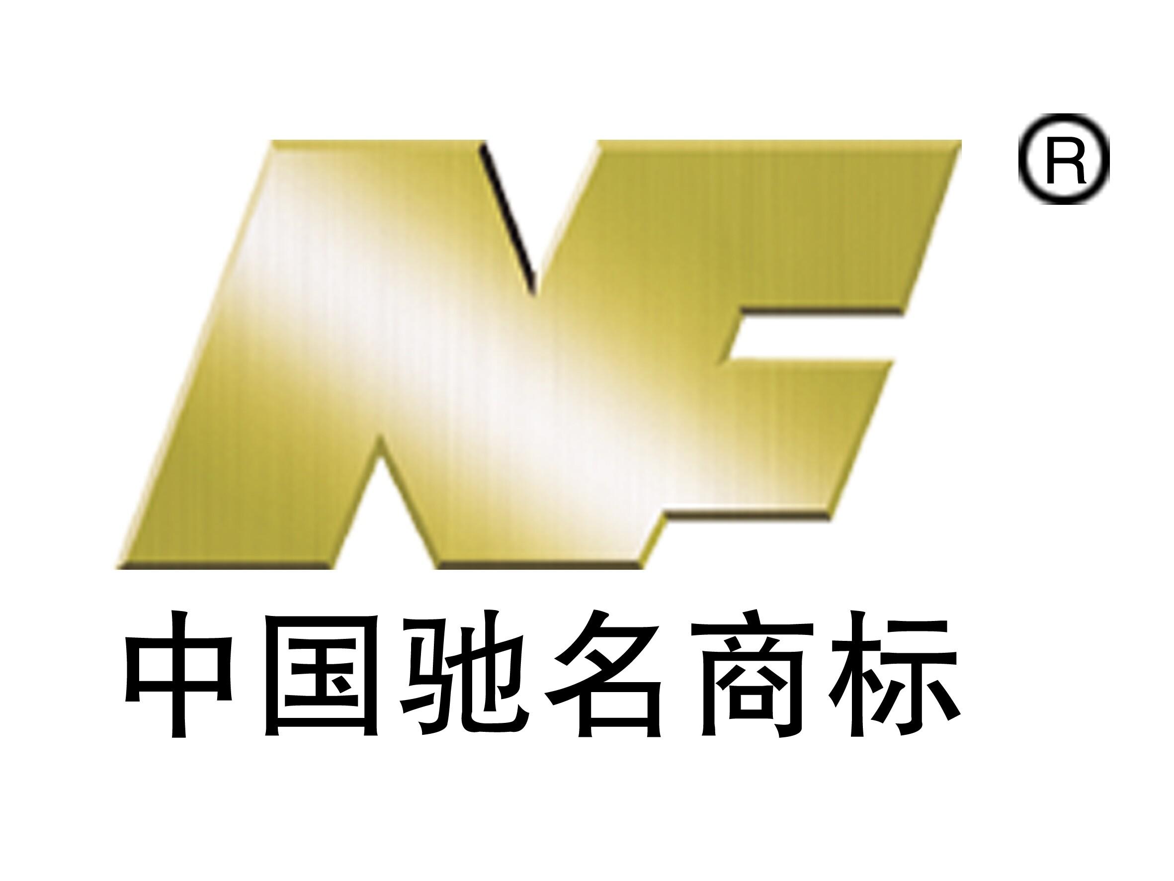 河北南风集团是一家集团化民营企业,现下设河北南风汽车设备集团有限公司、河北南风金属制品有限公司,河北深海电器有限公司、北京金南风国际贸易有限责任公司、共四家分公司。现河北南风汽车设备有限公司与德国正式合作,成立了合资企业。2011年南风集团NF被评为中国名牌、中国驰名商标,连续五年被评为河北省消费者信得过单位、重合同守信用单位,2006年被河北省科学技术厅授予高新技术企业认定证书、高新技术产品证书。 公司从事金属制品行业三十余年,现已发展成为占地150亩,拥有员工300余人,